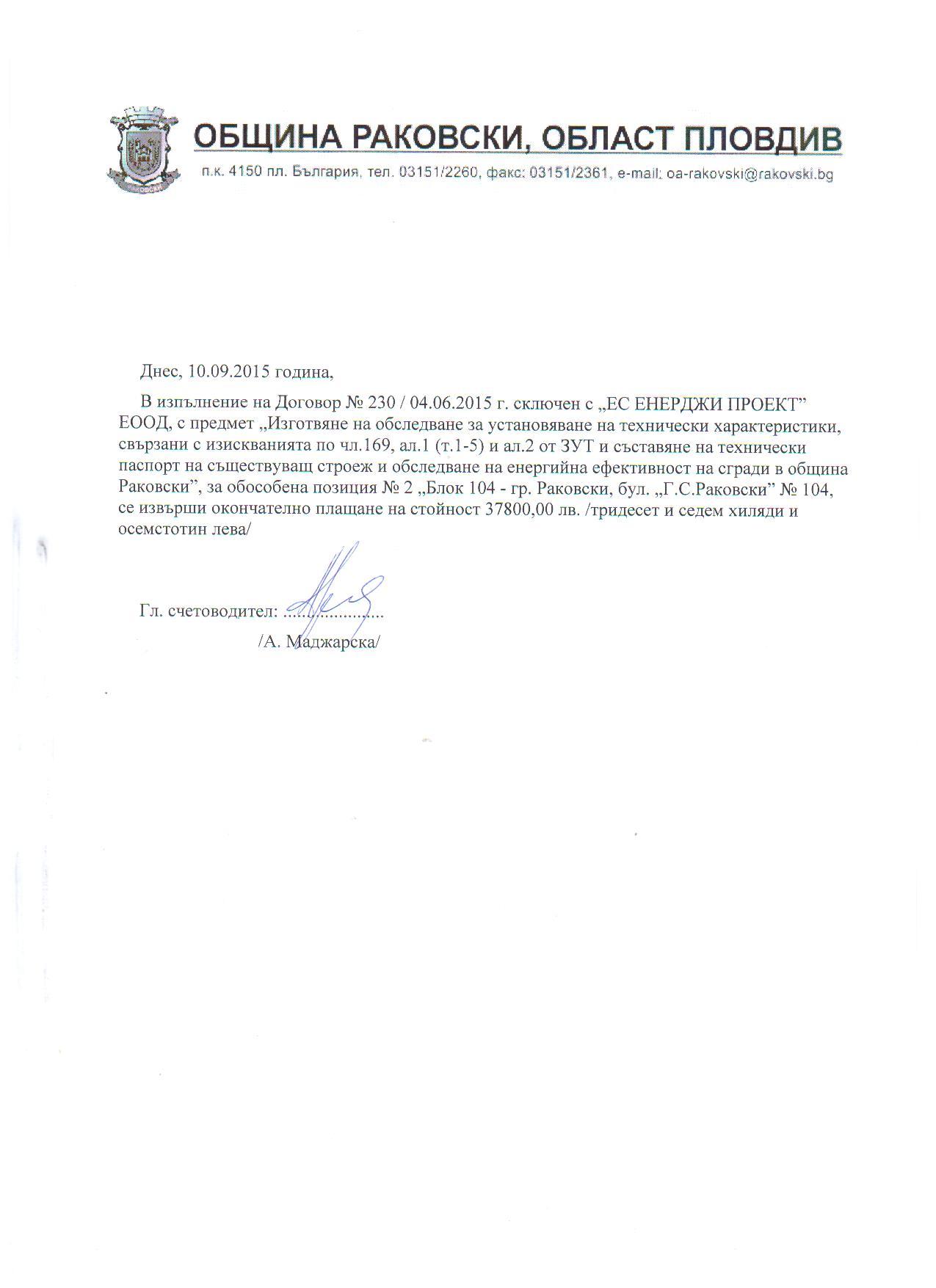 pismo-o-povishenie-tsen-na-uslugi-obrazets